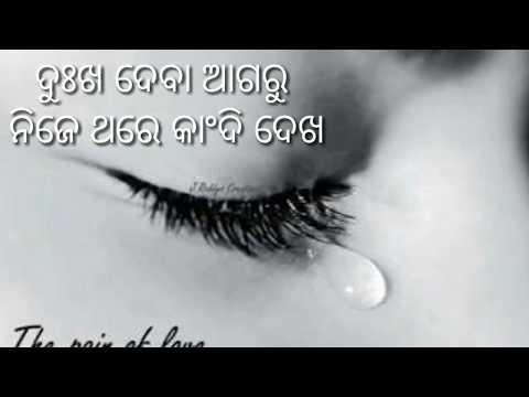 Chiri deba agaru chithi thare padhi dekha whatsapp status video ( odia )