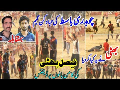 Download بھٹی اور باسط کی بدمعاشی  - Akhtar Khan Baloch VS Faisal Bhatti, Hamid Gujjar New Volleyball Match