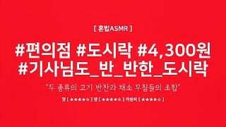 [ 혼밥ASMR ] #GS25 #편의점 #도시락 #4,…