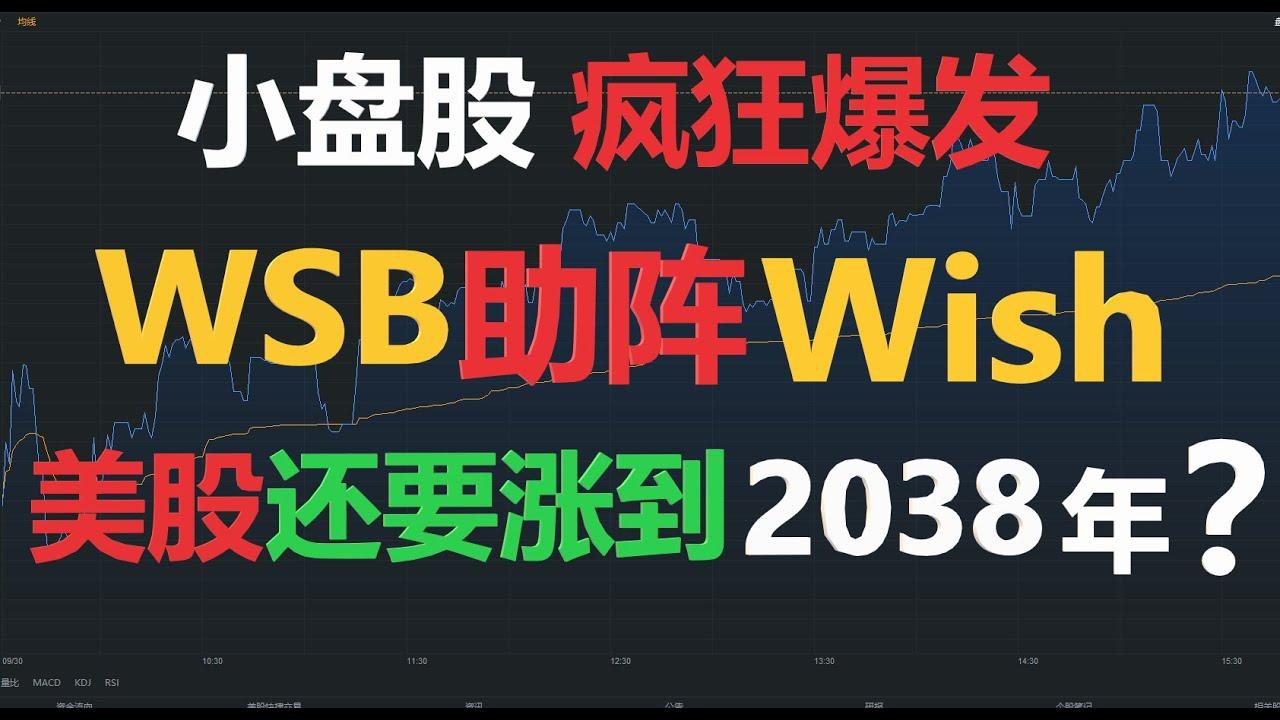 小盘股疯狂爆发!WSB 助阵WISH, 疯涨50%! 我终于解脱了! 我如何把亏损80 % 的股票一步一步做到盈利? 美股真的要涨到2038年吗?【贝奇说股】20210608