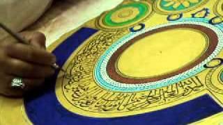 Surah Fatiha in Thuluth calligraphy by world famous calligraphist Khurshid gohar qalam