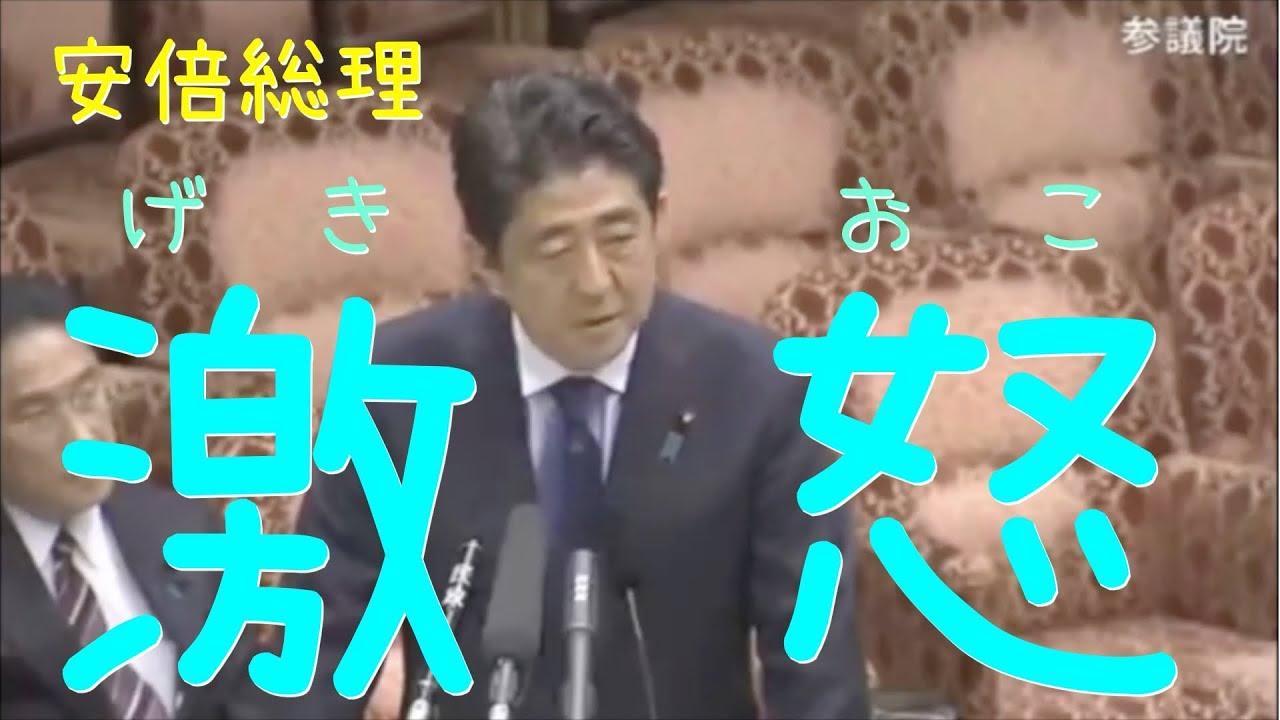 大大大大_安倍総理大大大大激怒!! - YouTube