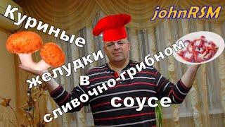 ГОТОВИМ куриные желудки с грибами в сливочном соусе
