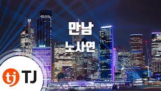 [TJ노래방] 만남 - 노사연(Noh, Sa-Yoen) / TJ Karaoke