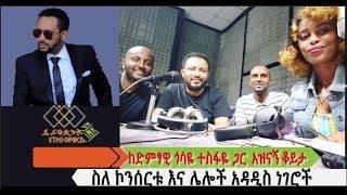 ከተወዳጁ ድምፃ ዊ ጎሳዬ ተስፋዬ ጋር የተደረገ አዝናኝ ቆይታ EthiopikaLink