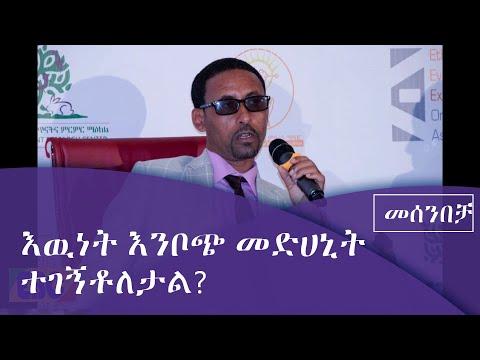 የእንቦጭ መድሀኒት አስተማማኝነት በመሰንበቻ ፕሮግራም Fm Addis 97.1