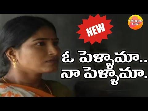 O Pellama Na Pellama | Folk video songs Telugu | Telangana Folk Songs | Folk Songs | Janapada Songs
