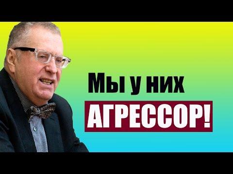 Жириновский о Турции, Украине и НАГЛОСТИ чиновников.