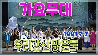 가요무대 우리강산 맑은물 [가요힛트쏭] KBS 1991…