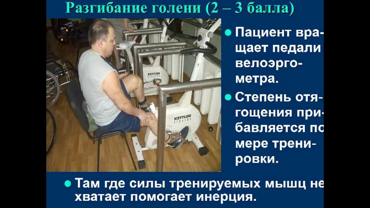 Реабилитация парезов нижней конечности