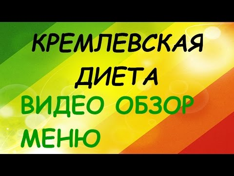 Кремлевская диета: Видео обзор меню этой диеты