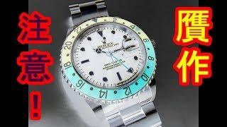本物と偽物の見分け方なんて覚えていても無駄なので、ビギナーさんは個人売買でブランド時計なんか買ってはいけないという話