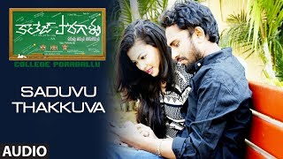 Saduvu Thakkuva Full Audio Song || College Poragallu Telugu Movie || Mallikarjun, Kavitha Mahatho