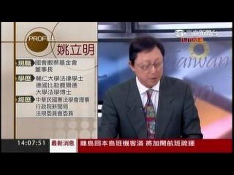 前進新台灣 2016 (按時更新)