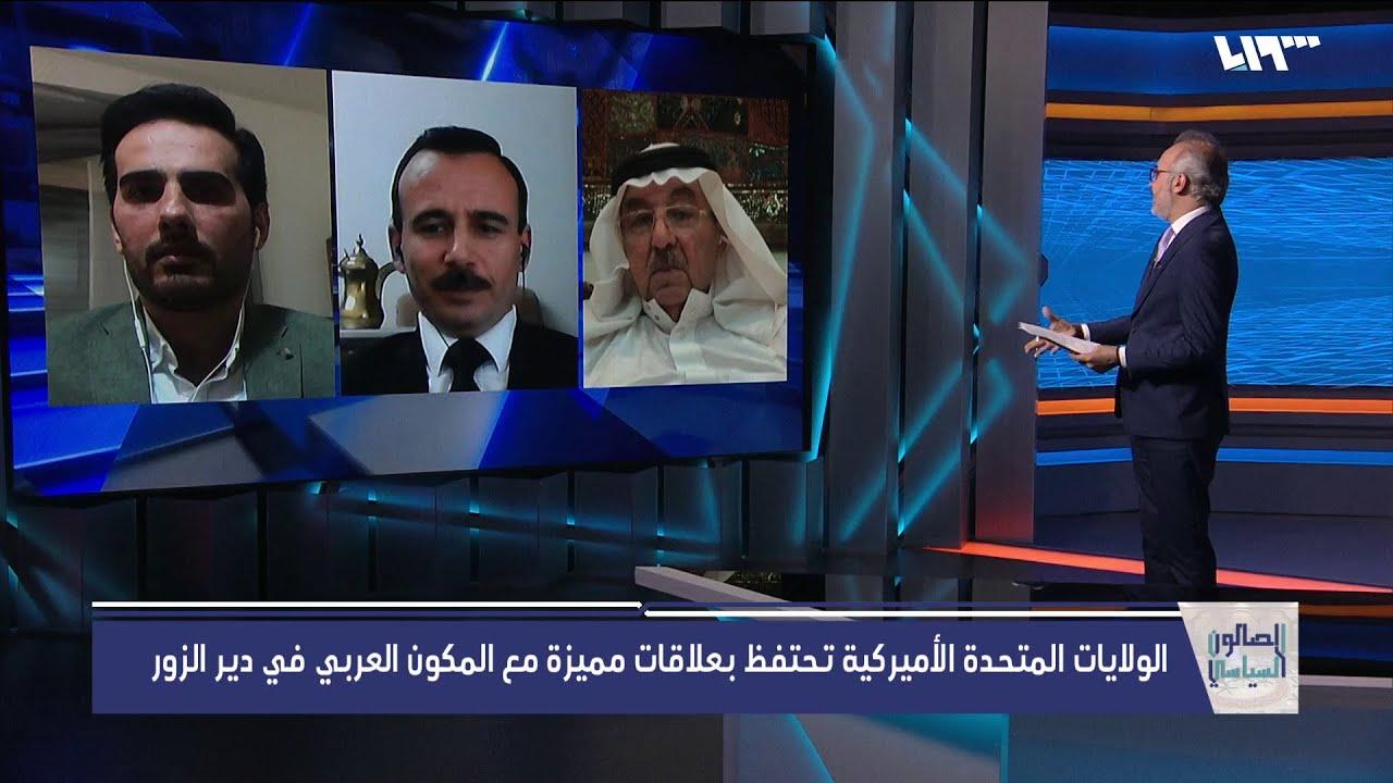 القبائل السورية.. تجاذبات السياسة والمشاريع | الصالون السياسي