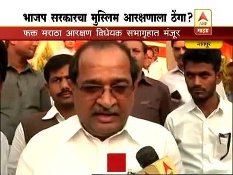 Nagpur-  Radhakrishna Vikhe Patil on Maratha Reservation issue