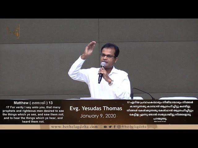 Br Yesudas Thomas   Book of Hebrews - Bible Study   09 January 2020