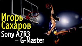 Игорь Сахаров. Sony A7R III + Sony G-Master. Съемка баскетбола