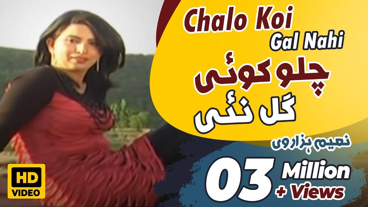 chalo koi gal nahi chalo koi gal nahi full song hd 720p 2012 gmc