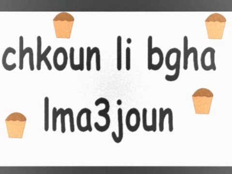 chkoun li bgha lma3joun mp3