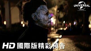 【月光光新慌慌】最新驚悚預告-10月19日 夢魘成真