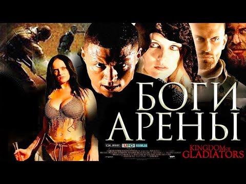 Боги арены: Турнир /Kingdom of Gladiators/ Боевик HD