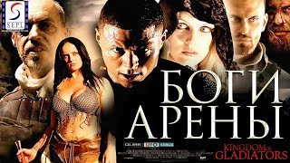 Боги арены: Турнир /Kingdom of Gladiators/  Боевик HD