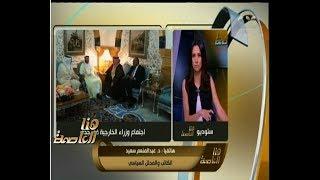 هنا العاصمة | د.عبدالمنعم سعيد : اخشى ان تعتبر امريكا الأزمة مع قطر بأنها شجار عربي