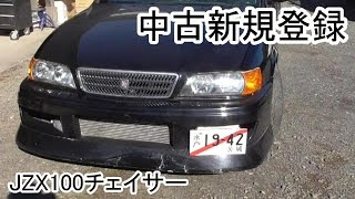 【JZX100チェイサー】#18 中古新規登録・この車検に通ったら結婚するんだ(´・ω・`) thumbnail