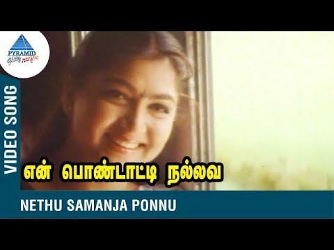 En Pondatti Nallava Tamil Movie Video Songs | Napoleon | Kushboo | Deva | Pyramid Glitz Music