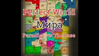 Perfect World: ТВ ParadisE 0vs1 TheRase