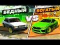 БЕДНЫЙ vs БОГАТЫЙ в Кар паркинг | Car parking multiplayer !