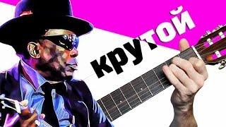 Эффектный и Лёгкий Блюз на Гитаре (Разбор)