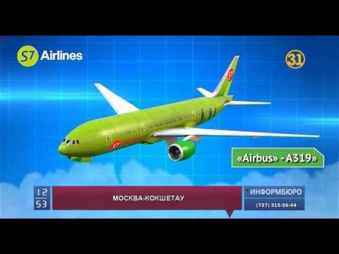 Из международного аэропорта Кокшетау теперь выполняется авиарейс до Москвы