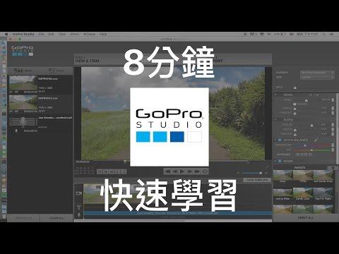 8分鐘快速學會 GoPro Studio 剪輯影片