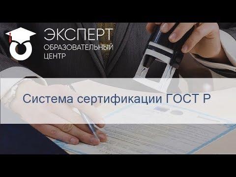 Система сертификации ГОСТ Р. Изменения в законодательстве.