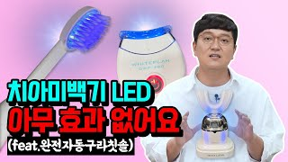 치아미백기의 파란 LED의 진실을 알고 계신가요? | …