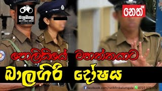 Balumgala Police Man - 09th November 2016