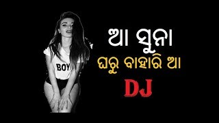 ଆ ସୁନା ଘରୁ ବାହାରି ଆ || AA SUNA GHARU BAHARI A || SAMBALPURIA DJ Mp3 Song Download