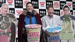 カップヌードル(日清食品)の新商品プロモーション発表会が24日、東...