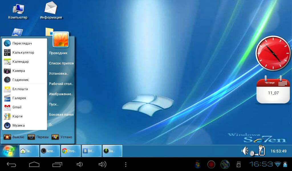Windows 7 Скачать Лаунчер