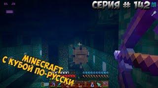 Minecraft с Кубой по-русски №142 | 2 Сезон | Босс Древнего Стража