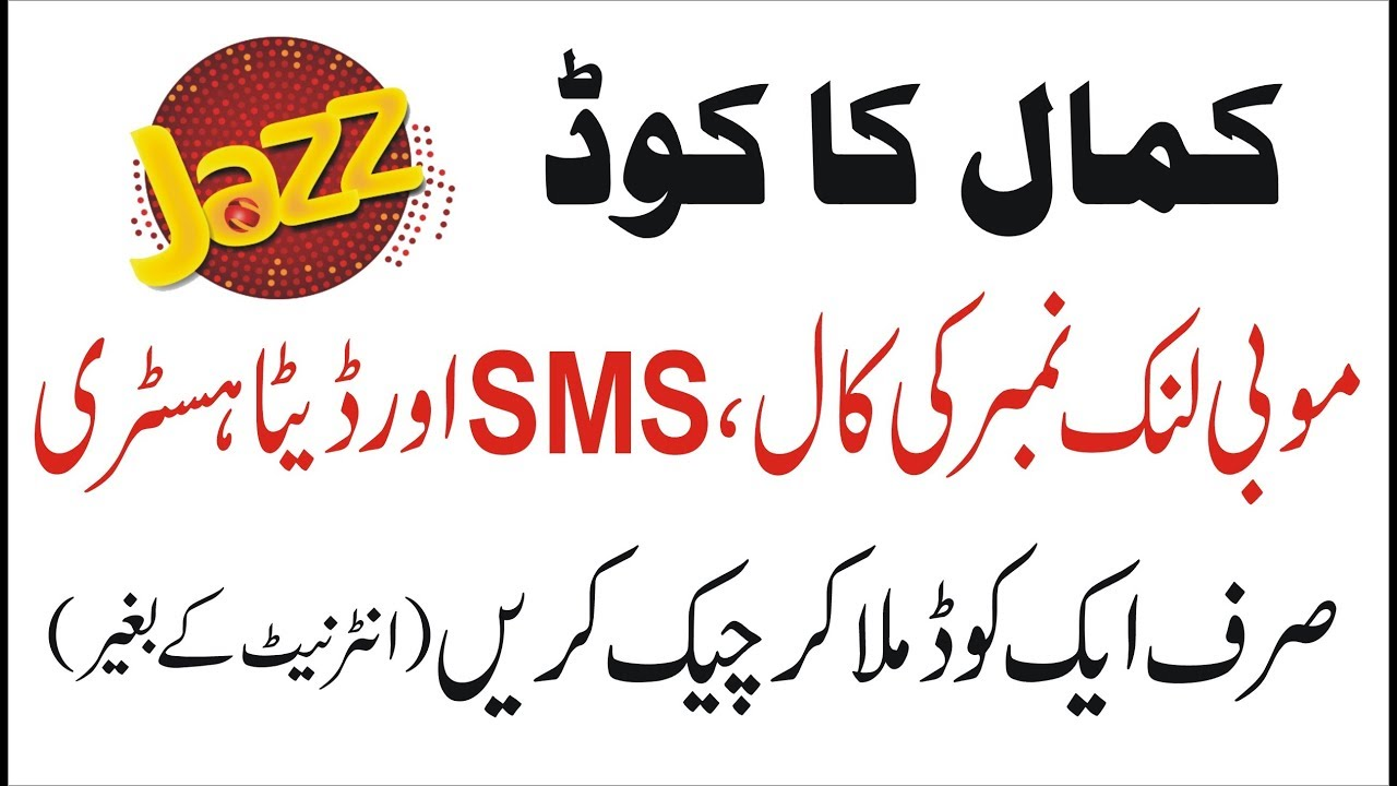How To Check Call And SMS History Of Your Mobilink Jazz Number|Only With A  Code & Without Internet