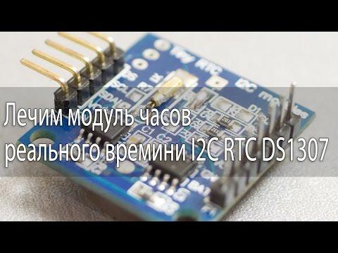 Лечим модуль часов реального времени I2C RTC DS1307