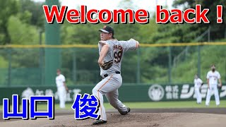 Welcome back!! 山口俊!