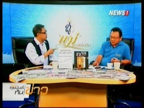 คุยมันส์ทันข่าว ปัญหาการคอรัปชั่นกับสังคมไทย ช่วงที่1 07/08/2015