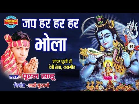 Jap Har Har Bhola - Puran Sahu - Kali Kankalin - CG Song - Jas Geet - Video Song