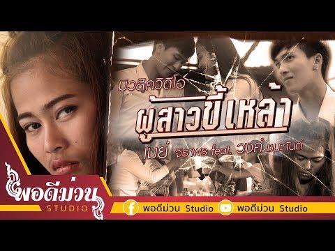 คอร์ดเพลง ผู้สาวขี้เหล้า เมย์ จิราพร Feat.วงค์ ชนะกันต์