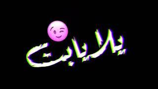 حالات واتس مهرجان حسن شاكوش البعد عنك مش مرار ده انتحار 2020 خلفية سوداء