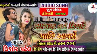KISHOR PATEL REMIX TIMALI 2019//ANNPURNA MUSIC OFFICELL DE BARIA MP3